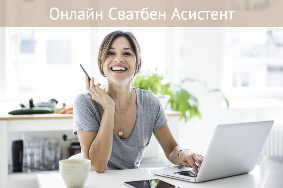 Онлайн Сватбен Асистент